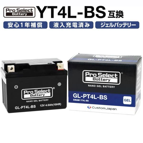 プロセレクト バイクバッテリー GL-PT4L-BS (YT4L-BS互換) ジェルタイプ 液入り充電済み|partsdirect