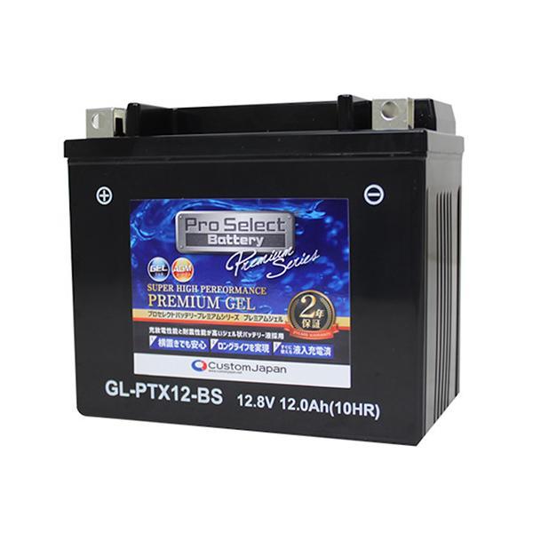 プロセレクト バイクバッテリー GL-PTX12-BS (YTX12-BS 互換) ジェルタイプ 液入り充電済み|partsdirect|02
