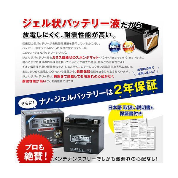 今だけP15倍 プロセレクト バイクバッテリー GL-PTX20L-BS (YTX20L-BS 互換) ジェルタイプ 液入り充電済み|partsdirect|03
