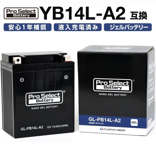 今だけP15倍 プロセレクト バイクバッテリー GL-PB14L-A2 (YB14L-A2 互換) ジェルタイプ 液入り充電済み|partsdirect