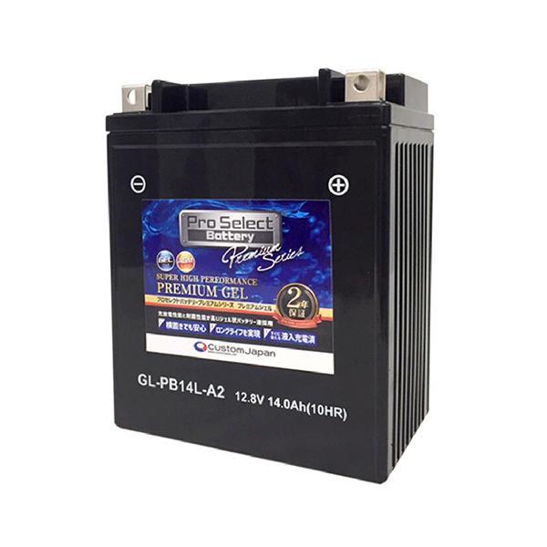 今だけP15倍 プロセレクト バイクバッテリー GL-PB14L-A2 (YB14L-A2 互換) ジェルタイプ 液入り充電済み|partsdirect|02