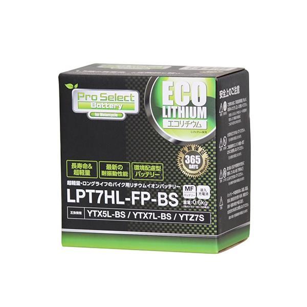 プロセレクト LPT7HL-FP-BS バイク用エコリチウムイオンバッテリー(互換品番:YTX5L-BS、YTX7L-BS、YTZ7S)|partsdirect