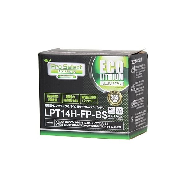 LPT14H-FP-BS エコリチウムイオンバッテリー|partsdirect