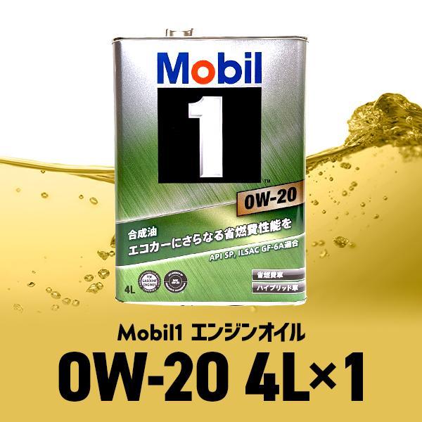 モービル1 Mobil1 エンジンオイル SP /GF-6A 0W-20 / 0W20 4L缶 送料サイズ60