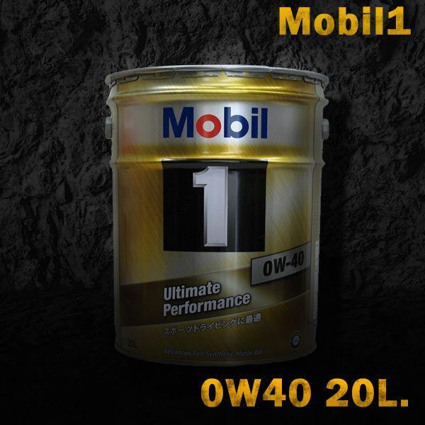 モービル1 Mobil1 エンジンオイル SN 0W-40/0W40 20L缶 ペール缶 送料サイズ60