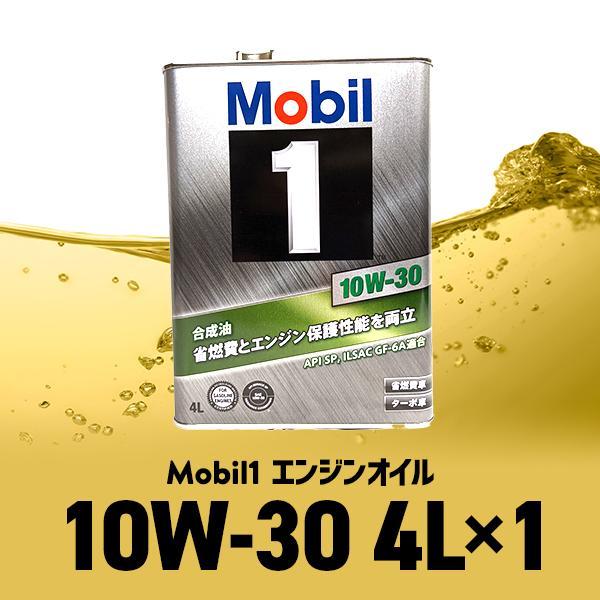 モービル1 Mobil1 エンジンオイル SP / GF-6A 10W-30/10W30 4L缶 送料サイズ60