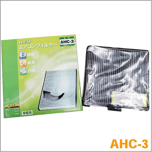 ライフ JB1 JB2 ホンダ NEO 活性炭配合 高機能エアコンフィルター AHC-3