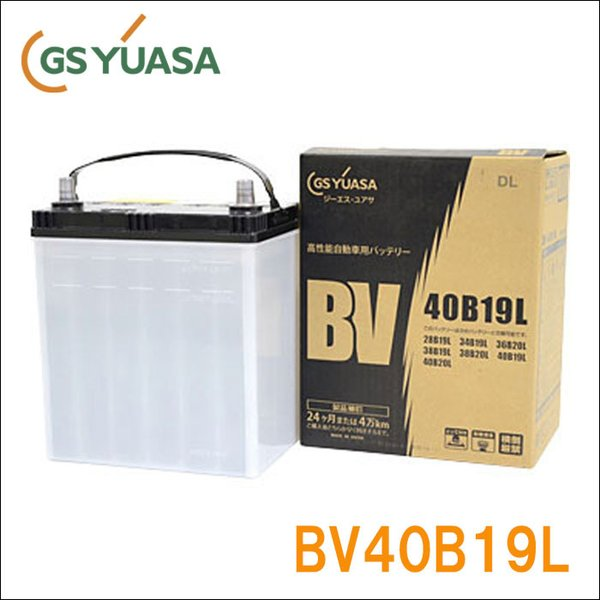 スズキワゴンRGSユアサ製カーバッテリーBV-40B19Lベーシックバリュー/BV高性能カーバッテリースタンダードバッテリー