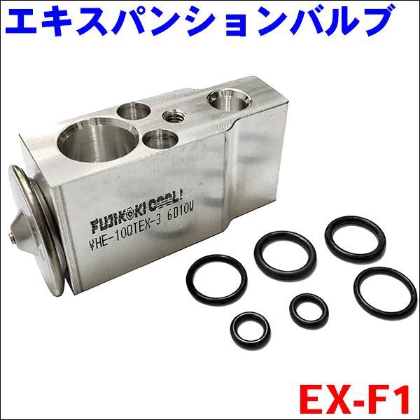 サンバー TT1 TT2 クーラーエキスパンションバルブ Oリング6個付 EX-F1 送料無料