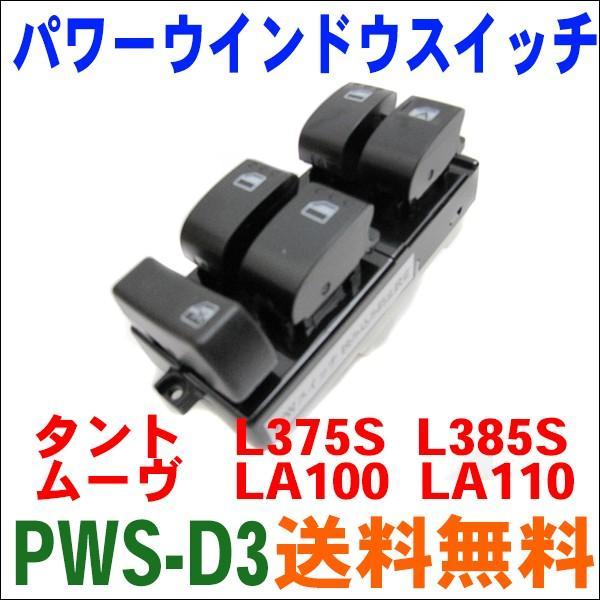 パワーウインドウスイッチ PWS-D3 タント L375S,L385S 送料無料