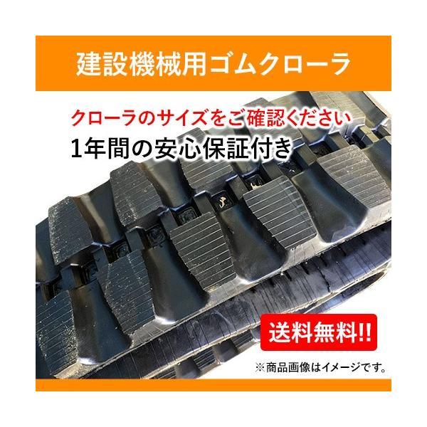 日立建機ゴムクローラー EX35U 300x52.5x86 建設機械用 1本 送料無料|partsman