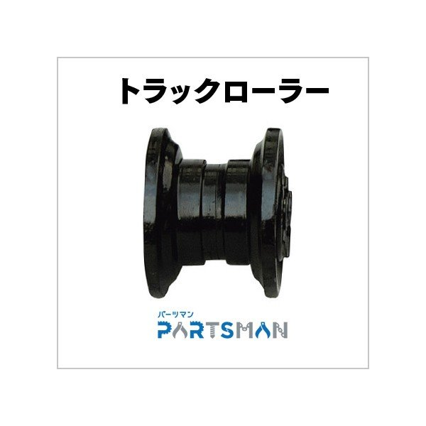 トラックローラー 下部ローラー 石川島 IHI IS30G パワーショベル パーツマン|partsman