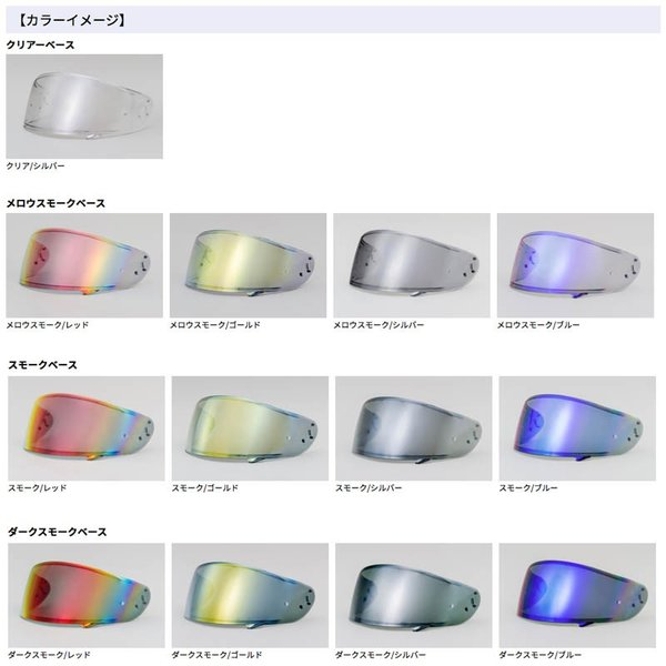 SHOEI CWR-1 ピンロックシールド YAMASHIRO EXTRAシールド|partsonline|02
