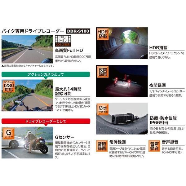 DAYTONA DDR-S100 バイク専用ドライブレコーダー 96864|partsonline|03