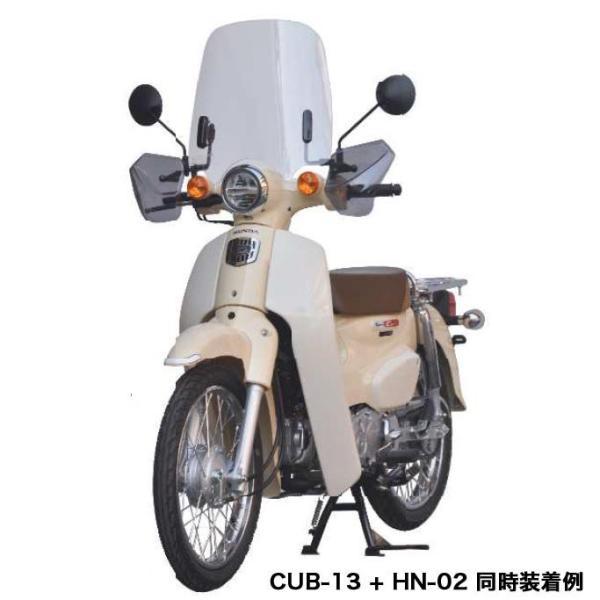 スーパーカブ50/110('18-) 旭風防 ウインドシールド CUB-13|partsonline|02