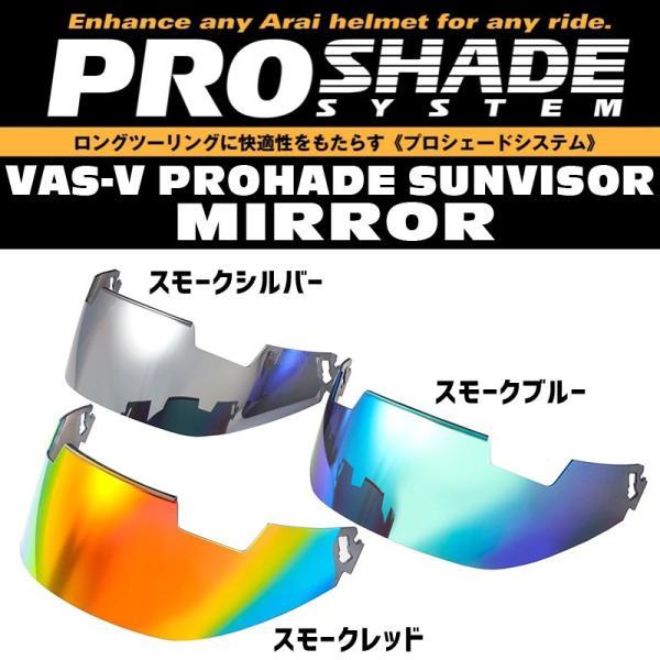AraiVAS-Vプロシェードサンバイザー・ミラー 全3色