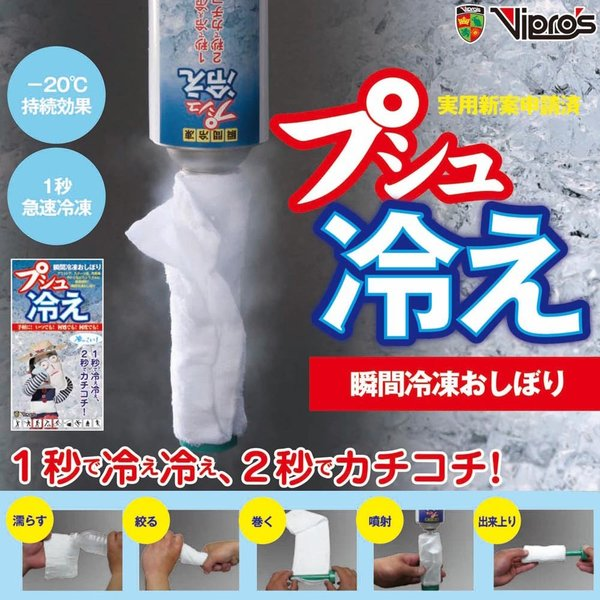 Vipros 瞬間冷凍タオルセット・プシュ冷え VS-507|partsonline|02