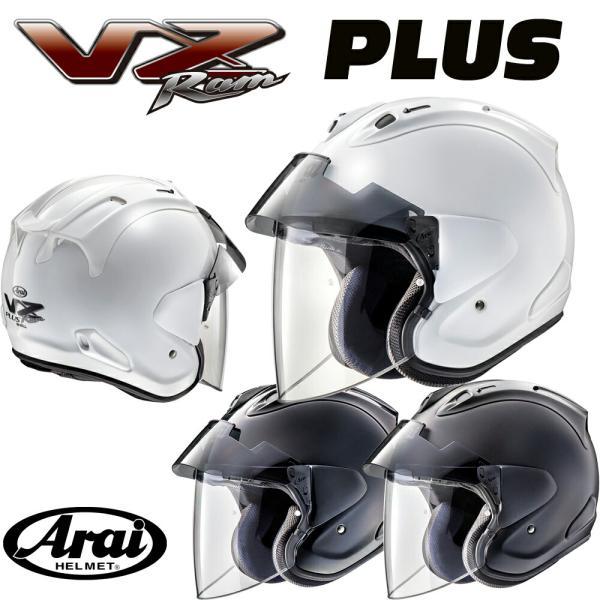 AraiアライヘルメットVZ-RAMPLUS(プラス)オープンフェイスヘルメット