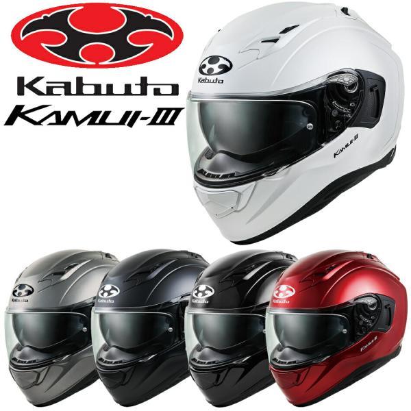 OGKカブト KAMUI-3(カムイスリー) フルフェイスヘルメット|partsonline