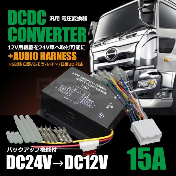 「ギボシ付き」 15A デコデココンバーター 24V→12V + オーディオハーネス セット DCDC トラック 電圧変換器 変換機 カーオーディオ取付け カーナビ|partstec