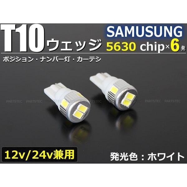 SAMSUNG T10 LED ホワイト 5630smd 6連 12v / 24v トラック トレーラー なども可能 2個セット|partstec