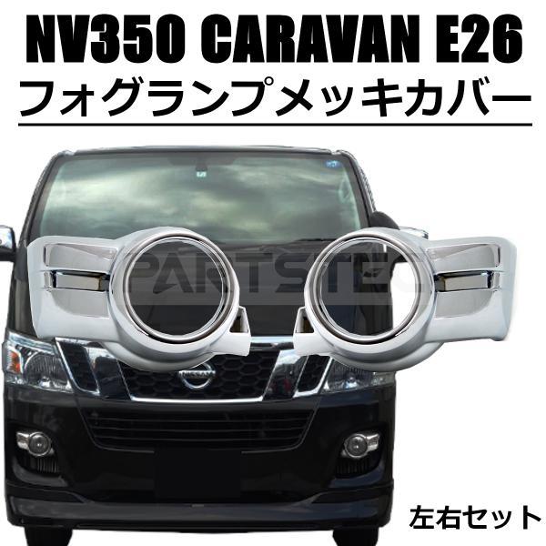 \貼るだけ メッキ カスタム/フォグランプ メッキ カバー 左右セット NV350 E26 日産 キャラバン ワゴン バン 前期 フォグライト ドレスアップ