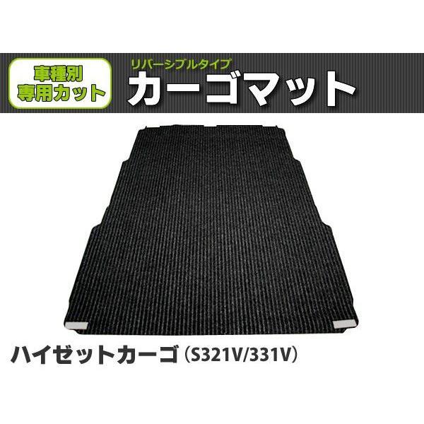 「日本製」 オーダーマット ハイゼットカーゴ S330V S320V S321V カーゴマット ブラック 黒 リバーシブルタイプ 荷台マット 荷台シート 荷室マット|partstec