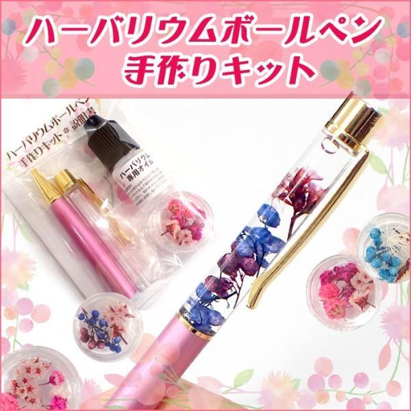 (数量限定プレゼント)ハーバリウムボールペン手作りキット ハーバリウム ボールペンを作ろう! お花 ドライフラワー バレンタイン ホワイトデー|partsworldjp