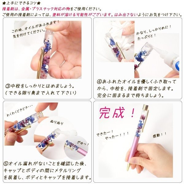 (数量限定プレゼント)ハーバリウムボールペン手作りキット ハーバリウム ボールペンを作ろう! お花 ドライフラワー クリスマス|partsworldjp|11