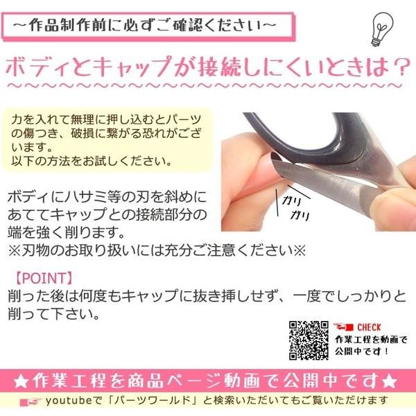 (数量限定プレゼント)ハーバリウムボールペン手作りキット ハーバリウム ボールペンを作ろう! お花 ドライフラワー バレンタイン ホワイトデー|partsworldjp|12