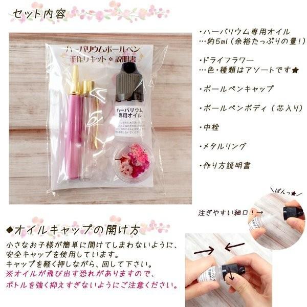 (数量限定プレゼント)ハーバリウムボールペン手作りキット ハーバリウム ボールペンを作ろう! お花 ドライフラワー バレンタイン ホワイトデー|partsworldjp|04