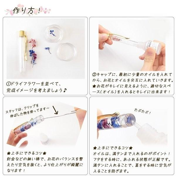 (数量限定プレゼント)ハーバリウムボールペン手作りキット ハーバリウム ボールペンを作ろう! お花 ドライフラワー バレンタイン ホワイトデー|partsworldjp|10
