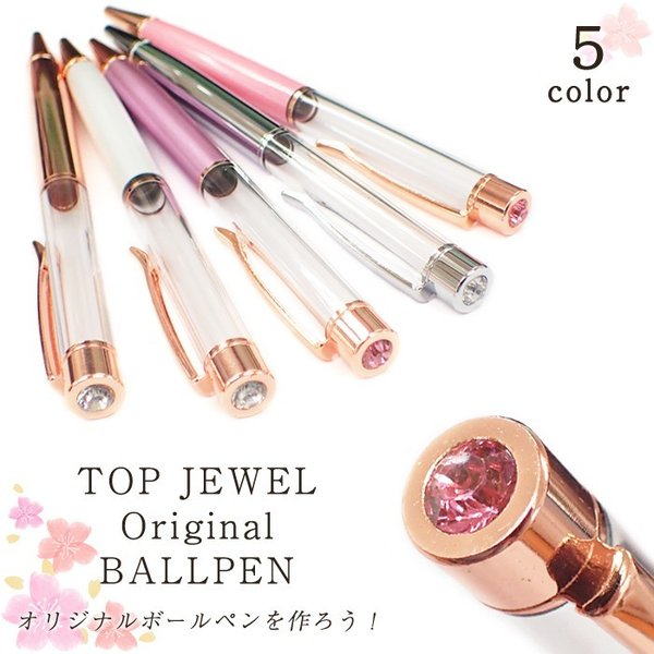 (手作りキット)   (10本売り) トップジュエルオリジナルボールペンを作ろう!    ハーバリウム ボールペン  メール便送料無料|partsworldjp