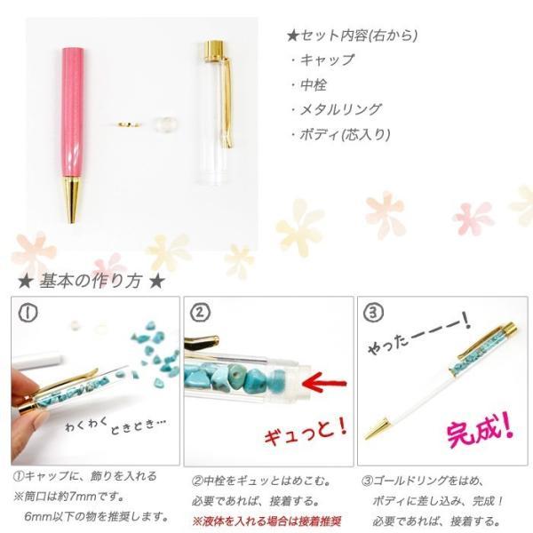 (手作りキット)   (10本売り) トップジュエルオリジナルボールペンを作ろう!    ハーバリウム ボールペン  メール便送料無料|partsworldjp|04