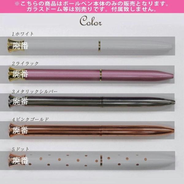 ドームキャッチボールペン  ハーバリウム ボールペン   オリジナルボールペン 母の日 ガラスドーム スノードーム レジン 退職 卒業 partsworldjp 06