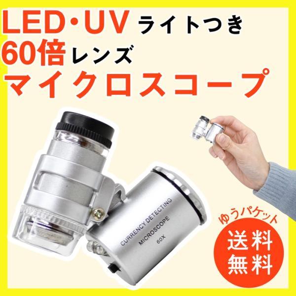 マイクロスコープ LED UVライトつき(ゆうパケット送料無料)電池式 60倍 (led ブラックライト ルーペ 顕微鏡 虫めがね 虫眼鏡 拡大鏡)|partsworldjp