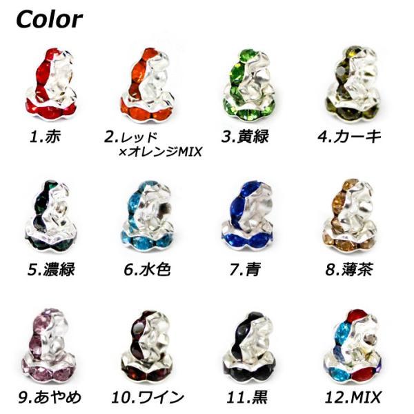 ロンデル (カラー)波 枠 8mm (50個売り) 卸360円  カラフル 選べる(卸価格)|partsworldjp|02