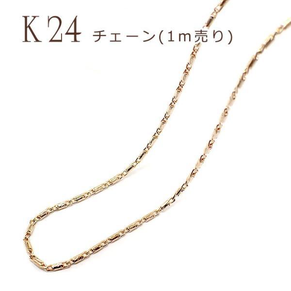 チェーン  デザインB  1m切り売り  K24メッキ 24金 21 ロープ 鎖 ネックレス ペンダント ブレスレット ハンドメイド 手芸