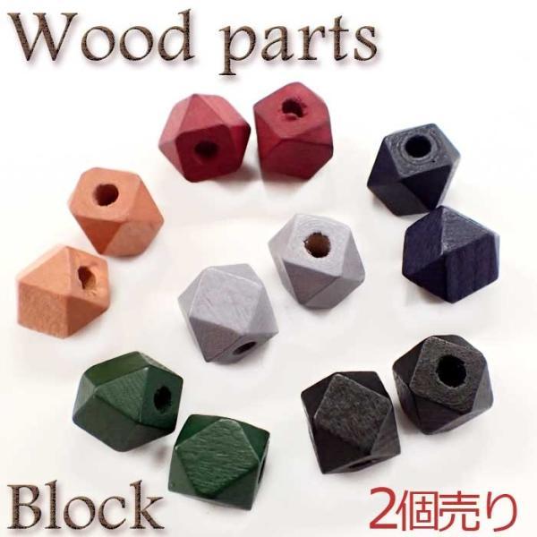 ウッドパーツ(NO.1ブロック)約12mm 2個売り 全6色ウッドビーズ partsworldjp