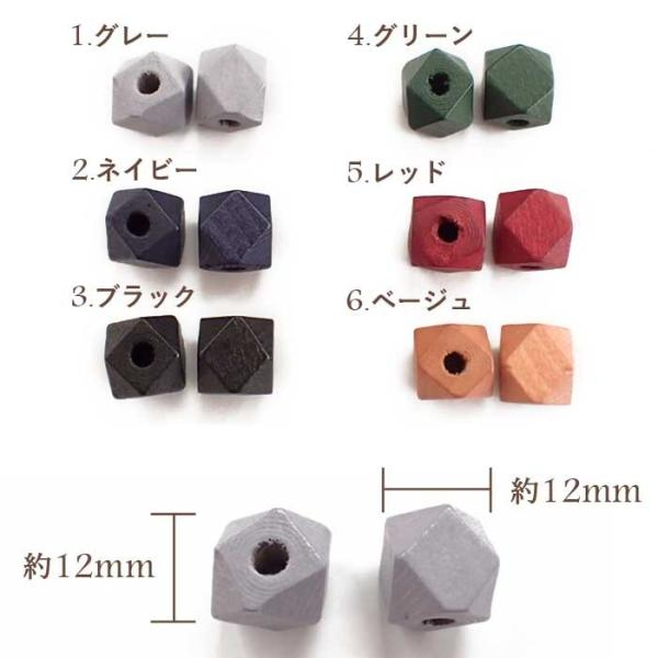 ウッドパーツ(NO.1ブロック)約12mm 2個売り 全6色ウッドビーズ partsworldjp 02