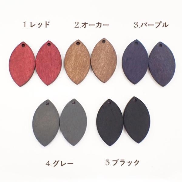 ウッドパーツ(NO.5リーフ)約14mm 2個売り 全5色ウッドチャーム 木 ナチュラル 天然素材|partsworldjp|02