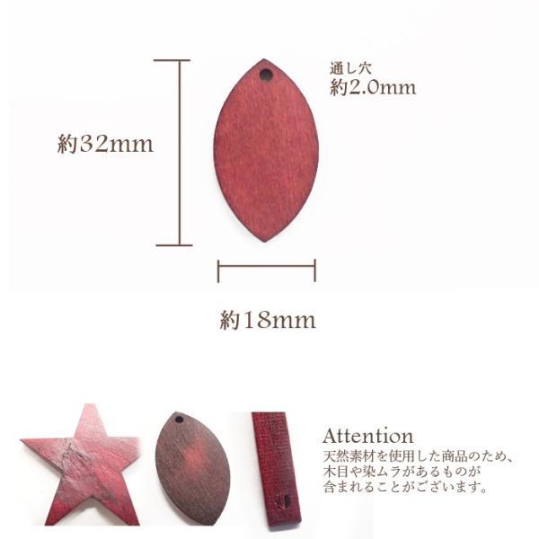 ウッドパーツ(NO.5リーフ)約14mm 2個売り 全5色ウッドチャーム 木 ナチュラル 天然素材|partsworldjp|03