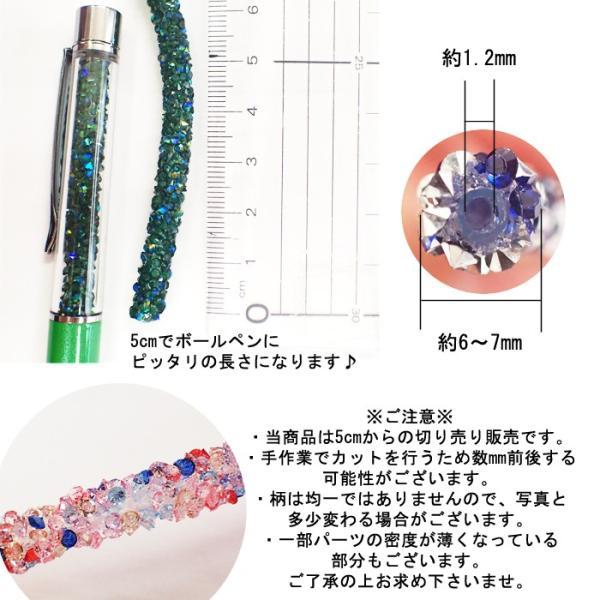 (切り売り)パヴェチューブ 6mm 5cmから ジュエル ラインストーン  卸価格 全20色 ハーバリウムボールペン partsworldjp 08