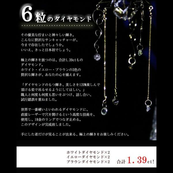 (1点もの)豪華絢爛! ダイヤモンドサンキャッチャー 1.39ct ホワイトダイヤ ブラウンダイヤ イエローダイヤ 職人 手作り 日本初 キラキラ 猫不可|partsworldjp|02
