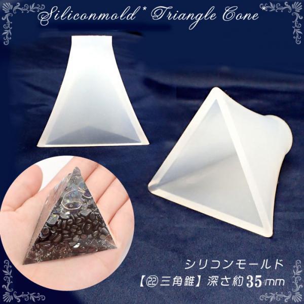 シリコンモールド 22.三角錐 深さ約60mm / 1個売り レジン枠 シリコン オルゴナイト ピラミッド ペーパーウェイト 宅配便のみ 粘土 ハンドメイド 手芸