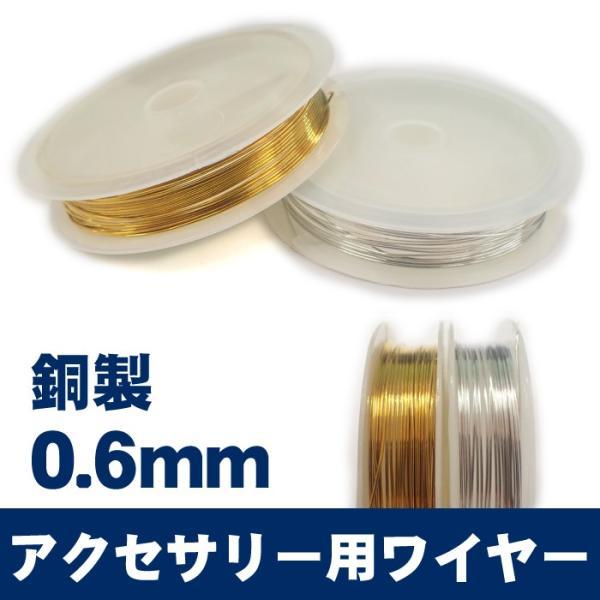 アクセサリー用ワイヤー 0.6mm 銅製 ゴールド 金 シルバー 銀 針金 手作り パーツ ハンドメイド 手芸