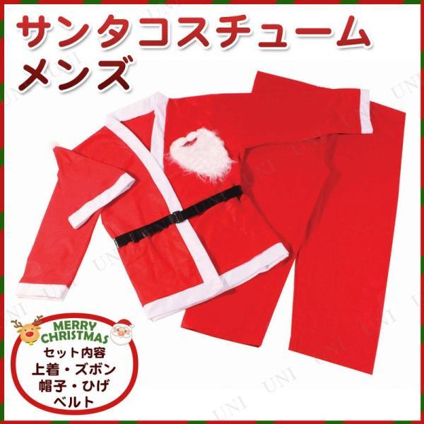 サンタ コスプレ サンタコスチューム メンズ 仮装 衣装 クリスマス サンタクロース|party-honpo