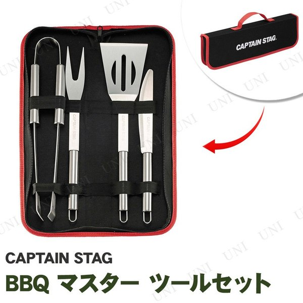 CAPTAIN STAG(キャプテンスタッグ) BBQ マスター ツールセット UG-3249|party-honpo