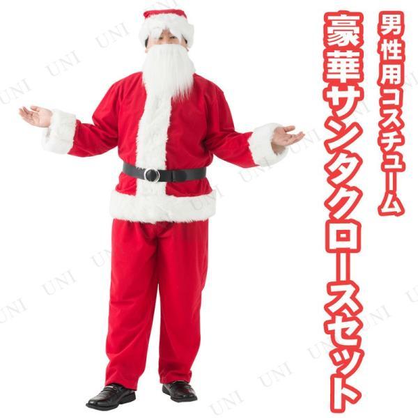 サンタ コスプレ 仮装 衣装 クリスマス 大人用 豪華サンタクロースセット メンズ|party-honpo