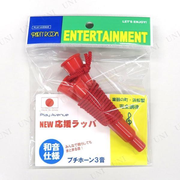応援ラッパ プチホーン 赤|party-honpo|02